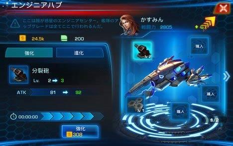 銀河の伝説:宇宙艦隊育成「RPGXSFゲーム!絶賛!」:自分の要塞や機体を強くしていこう!