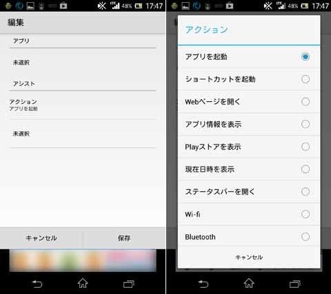 アプリアシスト:設定画面。アプリを選択してからアクションを設定していこう(左)アクションの種類(右)