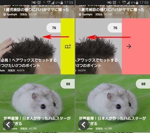 キュレーションマガジン Antenna[アンテナ]:左にスライドし黄色までは「クリップブック」へ登録され、赤色まで表示すると記事へジャンプする