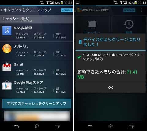 AVG Cleaner – 携帯クリーンアップ:「キャッシュ」は画面下の「すべてのキャッシュをクリーンアップ」でクリアできる(左)節約できたメモリ量を確認(右)