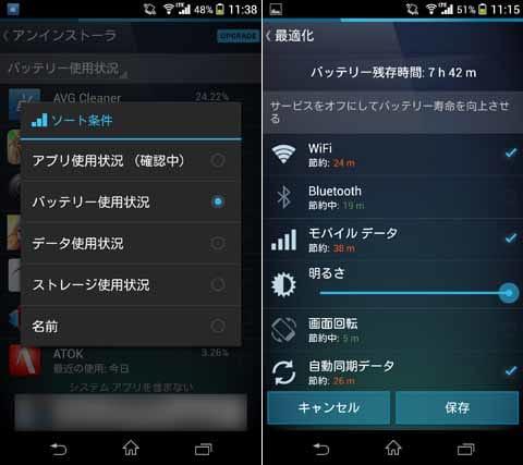 AVG Cleaner – 携帯クリーンアップ:各アプリの容量やバッテリー使用状況を確認できる(左)「バッテリー」では残り使用可能時間が見られるのが便利(右)
