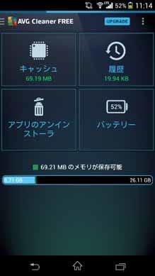 AVG Cleaner – 携帯クリーンアップ