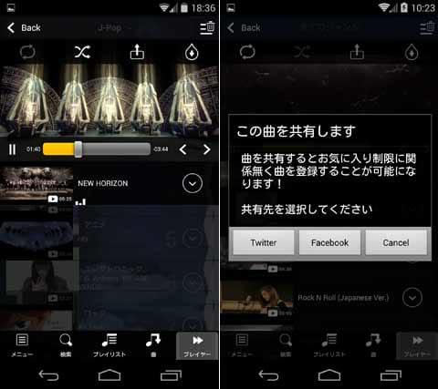 無料で音楽聴き放題!! -DropMusic-:楽曲再生時アイコン表示画面(左)SNS共有画面(右)