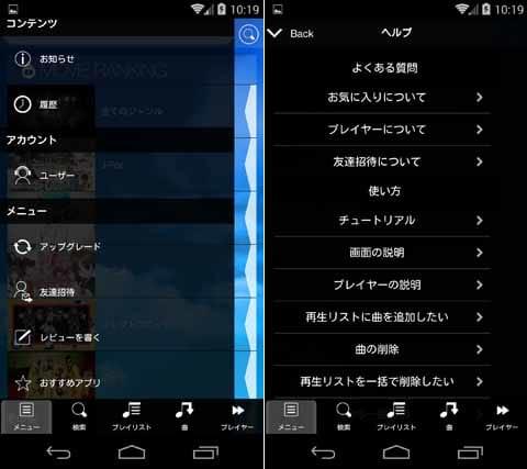 無料で音楽聴き放題!! -DropMusic-:メニュー画面(左)やヘルプ画面(右)で使い方を確認。友達の招待等を通じて、お気に入り登録楽曲数を増やそう