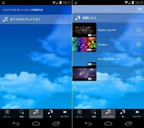 無料で音楽聴き放題!! -DropMusic-:オリジナルプレイリスト画面(左)登録内容編集画面(右)