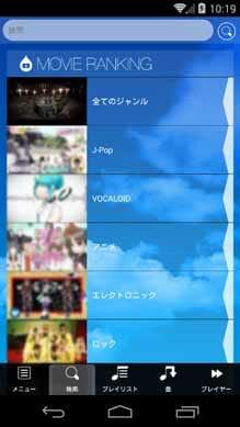 『無料で音楽聴き放題!! -DropMusic-』~iOSで400万DLを突破した音楽アプリがAndroidに対応!~