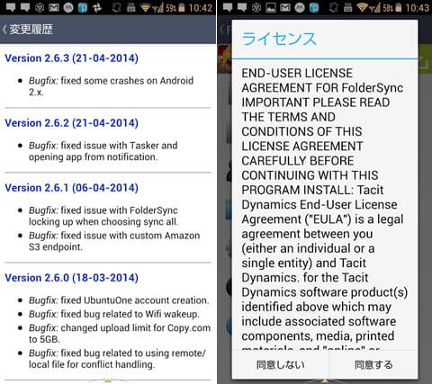FolderSync Lite:アップデート履歴画面を経て(左)使用に「同意する」をタップ(右)