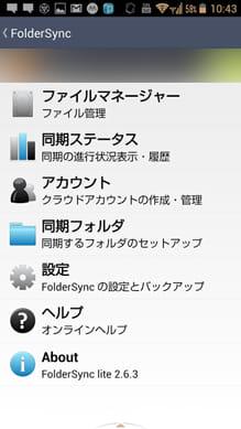 FolderSync Lite:メニュー画面