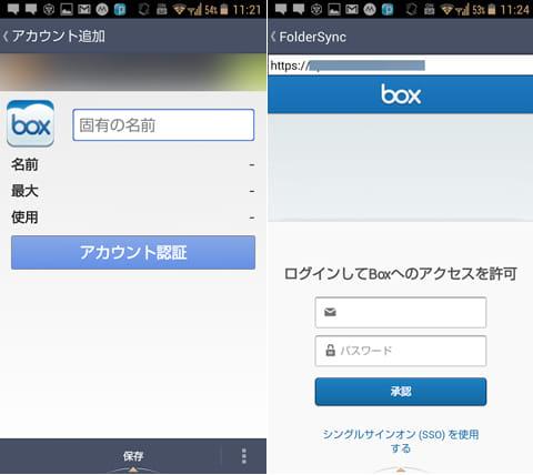 FolderSync Lite:アカウント設定画面(左)メールアドレスやパスワードを入力(右)