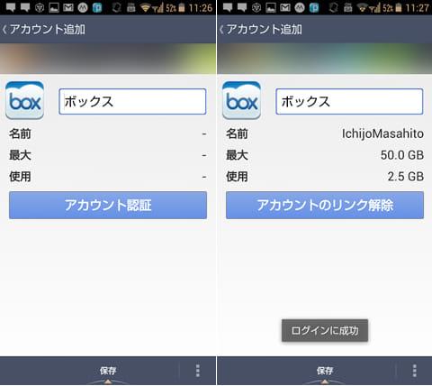 FolderSync Lite:「アクセスを許可」をタップ(左)空き容量や使用できる容量などが表示(右)