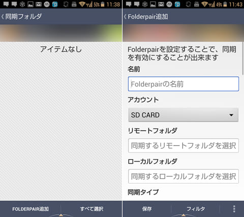 FolderSync Lite:「FOLDERPAIR追加」をタップ(左)設定を行う(右)