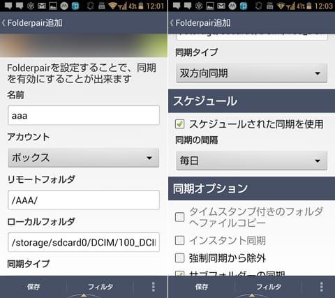 FolderSync Lite:クラウドストレージやスマホのフォルダを選択(左)「双方向同期」を選択すると、スマホとクラウドストレージどちらを更新しても同期できる(右)
