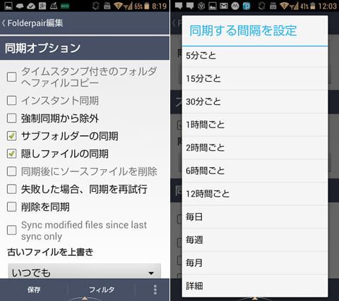 FolderSync Lite:「サブフォルダの同期」にチェックを入れておこう(左)同期の間隔を設定(右)