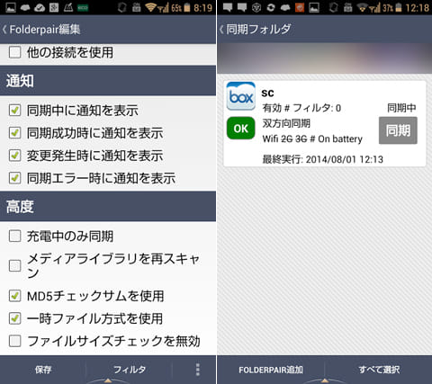 FolderSync Lite:「通知」で同期状態を表示(左)同期設定が完了(右)