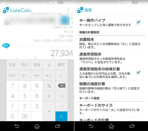 LateCalc(電卓):画面右に計算履歴が表示される(左)「設定」画面(右)