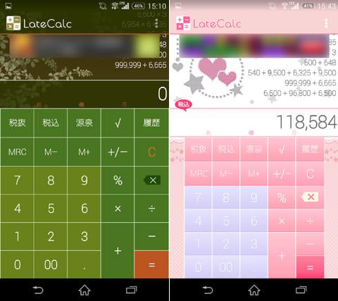 LateCalc(電卓):デザインやキーボードの大きさ・位置も変更できる(左)消費税計算も可能(右)