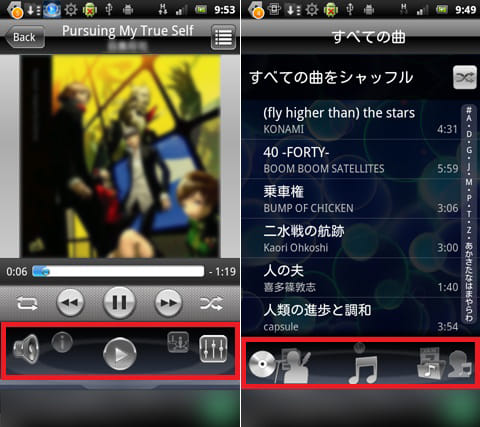MERRY GO SOUND (音楽Player):画面下部に「ゴーラウンドメニュー」が表紙。スワイプすることで項目を変更できる