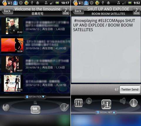 MERRY GO SOUND (音楽Player):『YouTube』で関連動画を表示(左)『Twitter』等で現在聞いている曲を共有できる(右)