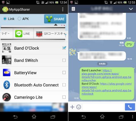 MyAppSharer:共有したいアプリにチェックを入れて、「SHARE」する方法を選ぶだけ(左)『LINE』でGoogle PlayのURLを送るのも一瞬(右)