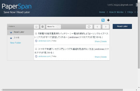 PaperSpan - Read Later Offline:PCからも閲覧できる
