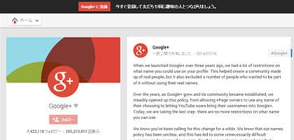 実名はもう嫌だ!Google+の名前を変えられるようになった【設定方法】