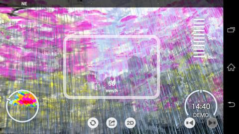 アメミル:ARを利用して、雨の状況をアニメーションで表示してくれる