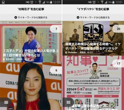朝ドラ関連の記事がヒットする(左)歴史上の人物だけでなく現代社会で活躍する人物の記事も見つかる(右)