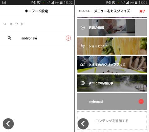 キュレーションマガジン Antenna[アンテナ]:テーマを決めて検索をかけよう(左)メニューに追加することで次から検索の手間が省ける(右)