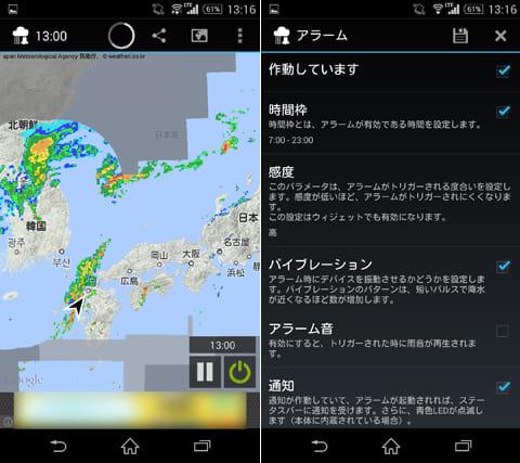 雨アラーム:30分毎の雨雲の動きが見られる(左)設定画面(右)