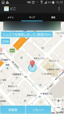 doko ☆ 位置検索アプリ ☆ いまどこ?:誤差も表示してくれるから便利。端末紛失時にも役立つ