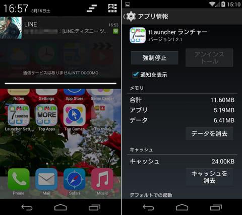 7デスクトップランチャー無料:ステータスバー表示画面(左)アプリ情報画面(右)