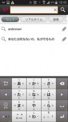 ヱヴァンゲリヲン検索ウィジェット:Yahoo!の検索ができるため、調べものに便利