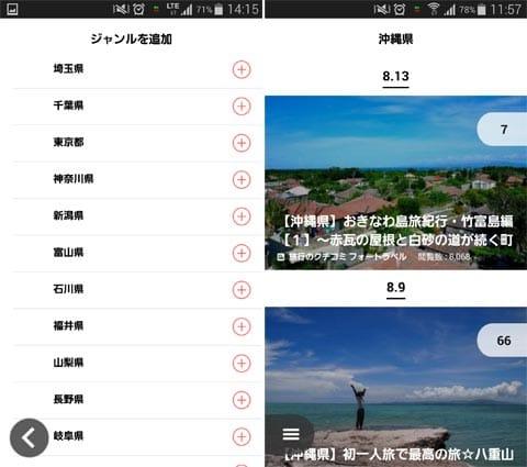 「ジャンルを追加」から都道府県が表示される(左)各地域に特化した記事が集約されているので旅行時に便利!(右)