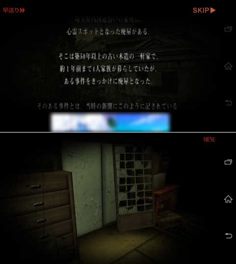 3D肝試し~呪われた廃屋~【登録不要】ホラーゲーム:廃屋をくまなく探索すると、突然恐ろしいアクションが…。
