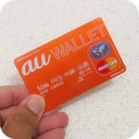 auを解約しても「au WALLET(auウォレット)」カードが...