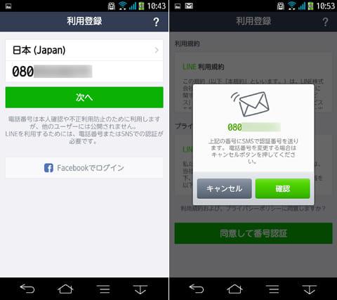 『LINE』の利用登録はSMS認証がデフォルト。SMS対応データ専用SIMカードなら簡単に認証可能