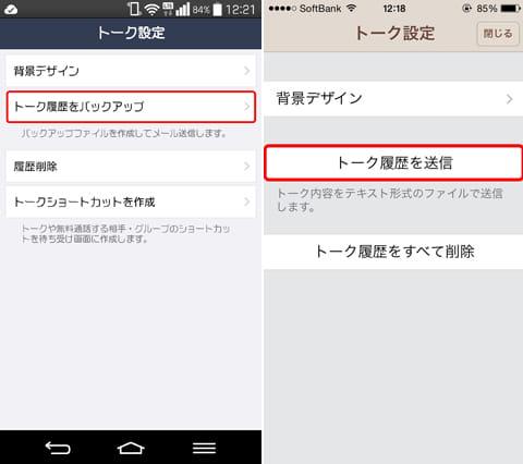 トーク履歴は事前にメール経由でバックアップを取ろう。Android版(左)iOS版(右)