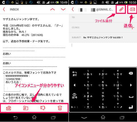 myMail - 無料のメールアプリ:新規メール作成や削除、ファイルの添付等はアイコンで表示される。直感的に操作ができて分かりやすい