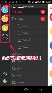 myMail - 無料のメールアプリ:他メールサービスもワンタップで切り替えできる
