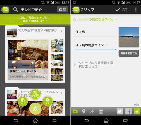 旅行、観光、イベント情報をtabに集めて行ってみよう:「クリップ」から自分が発見した情報を投稿できる(左)画像の選択やタイトル等を入力しよう(右)