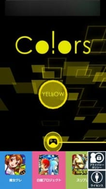 Co!ors Yellow