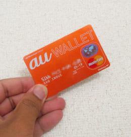 auを解約しても「au WALLET(auウォレット)」カードが使える!?注意点を確認しておこう