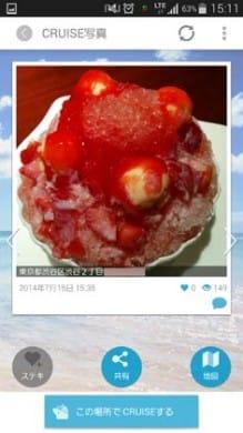 CRUISE〜フォトナビゲーション/皆で作る写真投稿アルバム