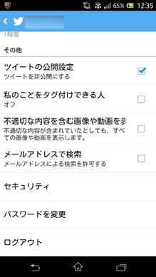 「設定」から、「ツイートの公開設定」を非公開にする