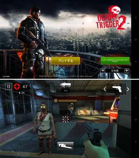 DEAD TRIGGER 2:ハイクオリティのグラフィックとシンプルな操作感にハマる