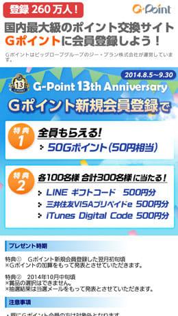 本当にチャンスなので、50Gポイント(50円相当分)ぜひゲットを!