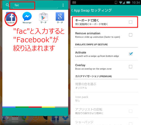 App Swap - はアプリの引き出し:アプリ名での絞り込み(左)設定画面(右)