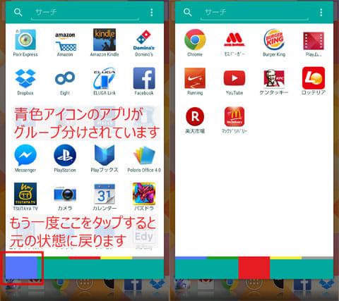 App Swap - はアプリの引き出し:画面下部をタップするだけで青色のアイコンだけ絞り込み(左)赤色のアイコンでの絞り込み(右)