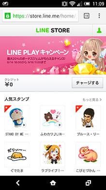 『LINE』同様、PCからも利用できる。クレジットカートを使いたくない方も安心