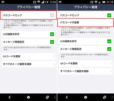 「プライバシー管理」画面の「パスコードロック」を選択(左)「パスコードの変更」でいつでも変更可能(右)
